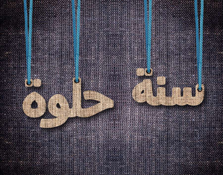 arabische letters: conceptual image for the Islamic New Year (Hijri year).