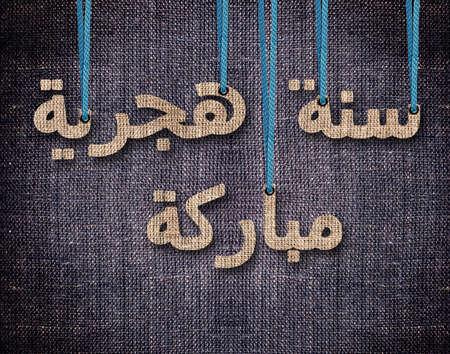 arabische letters: conceptueel beeld voor het Islamitisch Nieuwjaar (Hijri jaar). Stockfoto