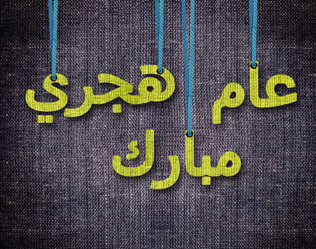 Wishing You a Blessed New Year in Arabic language, conceptual image for the Islamic New Year (Hijri year).  photo