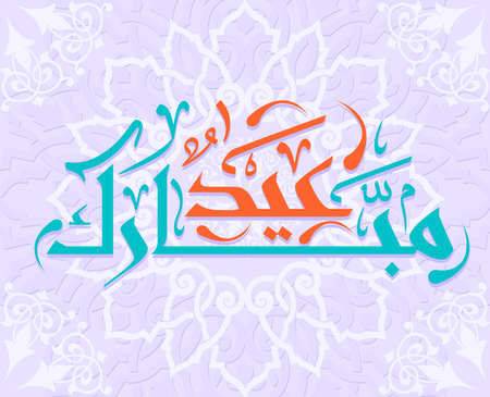 ul: Arabic Islamic calligraphy of text blessed eid, you can use it for islamic  occasions like ramadan holy month, eid ul adha and eid ul fitr.