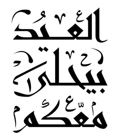 al: Arabic Islamic calligraphy of text Eid is beautiful with you ,  you can use it for islamic  occasions like ramadan holy month, eid ul adha and eid ul fitr. Illustration