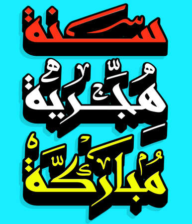 compliment: Wishing You a Blessed New Year in Arabic language, you can use it as greeting card for Islamic New Year (Hijri year). graffiti art style Illustration