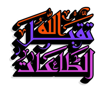 ul: Arabic Islamic calligraphy of text asking our God to accept you,  you can use it for islamic  occasions like ramadan holy month, eid ul adha and eid ul fitr.
