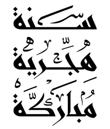 nowy: Życzymy błogosławionego Nowego Roku w języku arabskim, można użyć go jako karty z pozdrowieniami dla islamskiego Nowy Rok (Hidżry roku).
