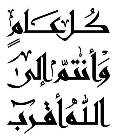 ul: Arabic Islamic calligraphy of text wishing you closer relationship to God,  you can use it for islamic  occasions like ramadan holy month, eid ul adha and eid ul fitr.