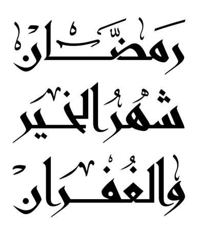forgiveness: Arabic Islamic calligraphy of text Ramadan The Month of Mercy & Forgiveness,  you can use it for islamic  occasions like ramadan holy month. Illustration