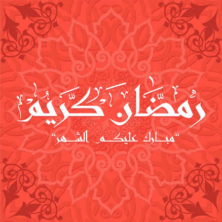 ul: Arabic Islamic calligraphy of text  the Blessed Month of Ramadan, you can use it for islamic  occasions like ramadan holy month and eid ul fitr.