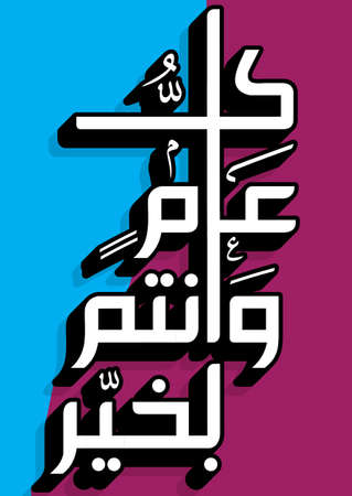 al: Arabic Islamic calligraphy of text wishing you a blessed new year, you can use it for islamic  occasions like ramadan holy month, eid ul adha and eid ul fitr. Illustration