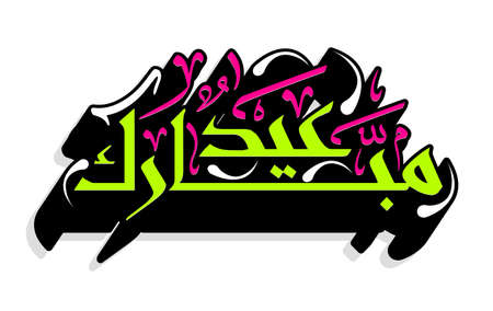 fitr: Arabic Islamic calligraphy of text blessed eid, you can use it for islamic  occasions like ramadan holy month, eid ul adha and eid ul fitr.