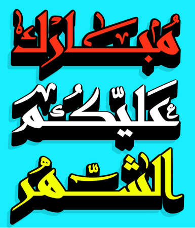 occasions: Arabic Islamic calligraphy of text  the Blessed Month of Ramadan, you can use it for islamic  occasions like ramadan holy month and eid ul fitr.