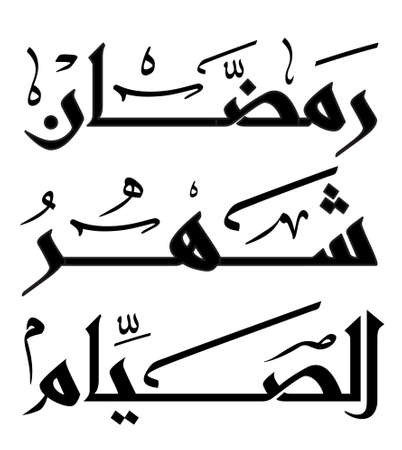 ul: Arabic Islamic calligraphy of text  Ramadan a month of fasting, you can use it for islamic  occasions like ramadan holy month and eid ul fitr.