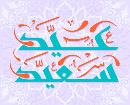 occasions: Arabic Islamic calligraphy of text Happy Eid, you can use it for islamic  occasions like ramadan holy month, eid ul adha and eid ul fitr.
