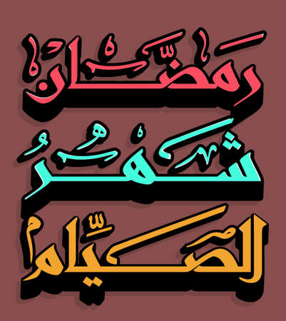 fitr: Arabic Islamic calligraphy of text  Ramadan a month of fasting, you can use it for islamic  occasions like ramadan holy month and eid ul fitr.