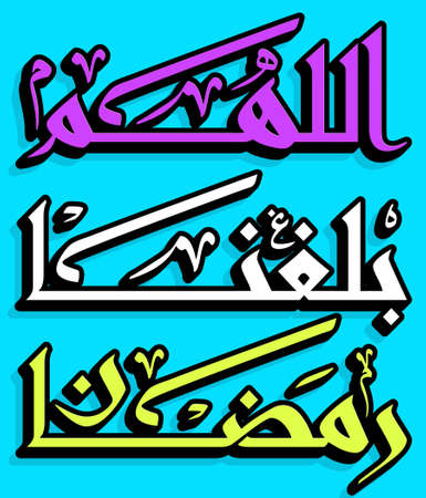 ul: Arabic Islamic calligraphy of text Wishing you a blessed Ramadan, you can use it for islamic  occasions like ramadan holy month and eid ul fitr.