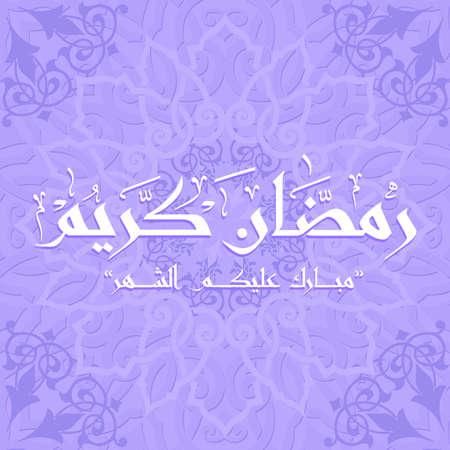Arabische Islamitische kalligrafie van de tekst van de gezegende maand Ramadan, kunt u deze gebruiken voor islamitische gelegenheden zoals heilige maand Ramadan en Eid ul fitr. Stock Illustratie