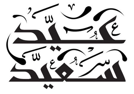 ul: Arabic Islamic calligraphy of text Happy Eid, you can use it for islamic  occasions like ramadan holy month, eid ul adha and eid ul fitr.