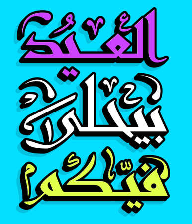 Arabic Islamic calligraphy of text Eid is beautiful with you ,  you can use it for islamic  occasions like ramadan holy month, eid ul adha and eid ul fitr. Illustration