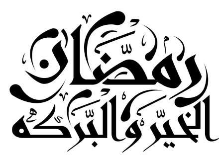 アラビア語テキスト ラマダンの祝福された月のイスラム書道、ラマダン神聖な月とイード ul 明けのようなイスラムの行事のために使用できます。 写真素材 - 38466252