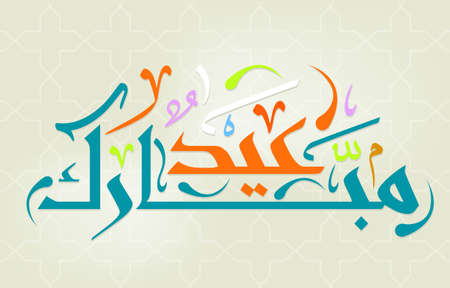 in islamic art: Arabic Islamic calligraphy of text blessed eid, you can use it for islamic  occasions like ramadan holy month, eid ul adha and eid ul fitr.