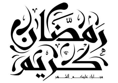 calligraphie arabe: La calligraphie arabo-islamique du texte le mois b�ni de Ramadan, vous pouvez l'utiliser pour des occasions islamiques comme le mois de Ramadan et de l'A�d ul sainte fitr.