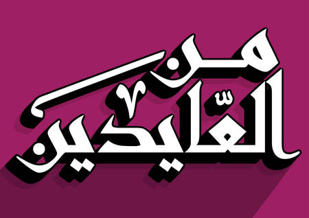 ul: Arabic Islamic calligraphy of text Wishing you a blessed Ramadan you can use it for islamic  occasions like ramadan holy month, eid ul adha and eid ul fitr.