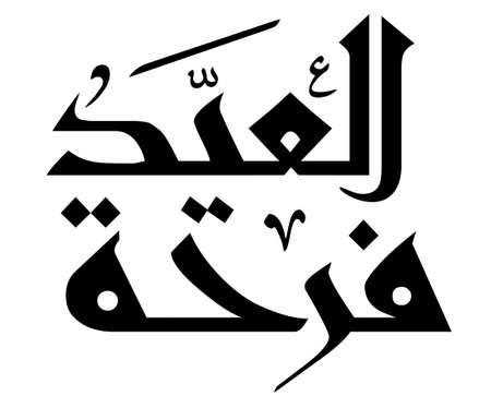 Arabische Islamitische kalligrafie van tekst Happy Eid, kunt u deze gebruiken voor islamitische gelegenheden zoals heilige maand Ramadan, Eid ul Adha en Eid ul fitr.