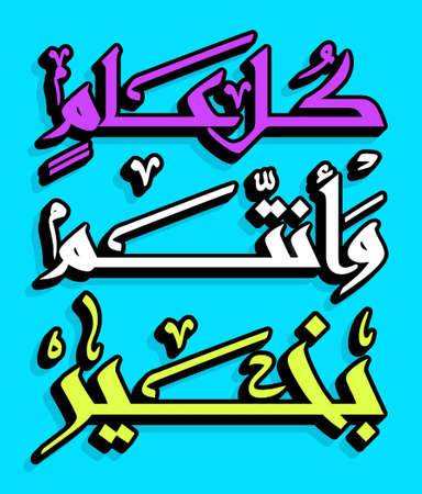 ul: Arabic Islamic calligraphy of text wishing you a blessed new year, you can use it for islamic  occasions like ramadan holy month, eid ul adha and eid ul fitr. Illustration