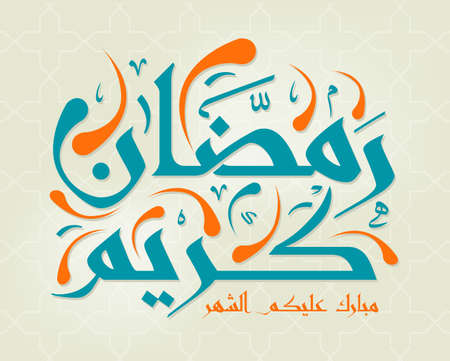 Arabic Islamic calligraphy of text  the Blessed Month of Ramadan, you can use it for islamic  occasions like ramadan holy month and eid ul fitr. Zdjęcie Seryjne - 38466376