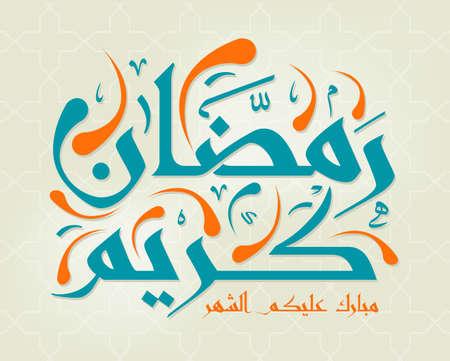 holy symbol: Caligraf�a isl�mica �rabe del texto del Mes Sant�sima del Ramad�n, se puede usar para ocasiones isl�micos como el mes sagrado de Ramad�n y Eid ul Fitr. Vectores