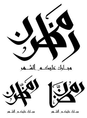 arabische letters: Arabische Islamitische kalligrafie van de tekst van de gezegende maand Ramadan, kunt u deze gebruiken voor islamitische gelegenheden zoals heilige maand Ramadan en Eid ul fitr. Stock Illustratie