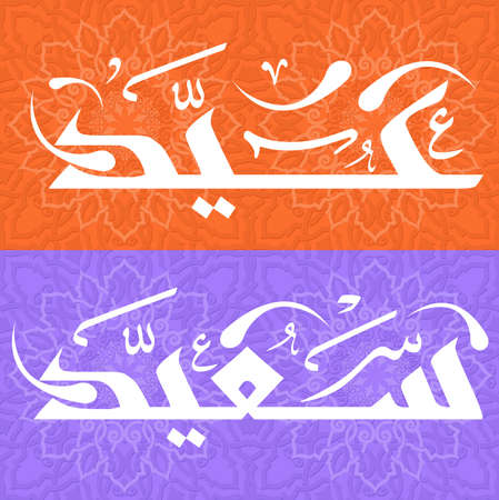 fitr: Arabic Islamic calligraphy of text Happy Eid, you can use it for islamic  occasions like ramadan holy month, eid ul adha and eid ul fitr.