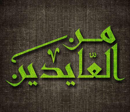 arabische letters: De heilige maand van de islamitische gemeenschap festival Ramadan Kareem en Eid al Fitr wenskaart, met Arabische kalligrafie van de tekst Ik wens u een gezegende Ramadan.