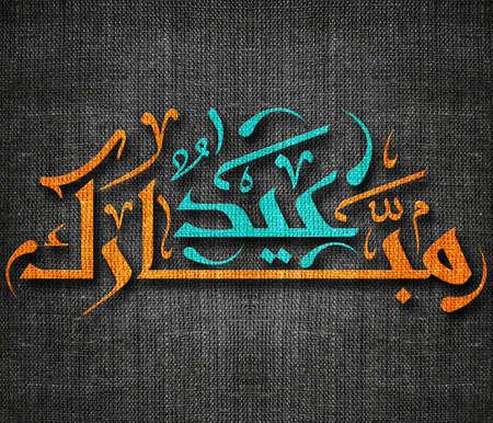 Best Hijri Eid Al-Fitr Greeting - 39373242-the-holy-month-of-muslim-community-festival-ramadan-kareem-and-eid-al-fitr-greeting-card-with-arabic  Trends_642965 .jpg?ver\u003d6