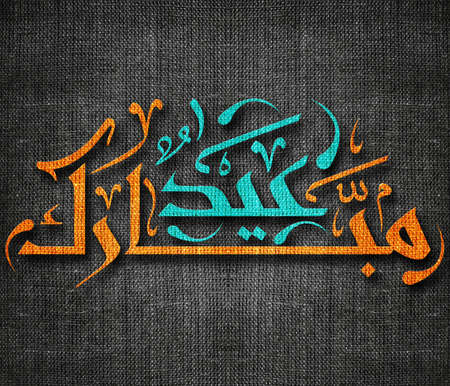 The Holy month of muslim community festival Ramadan Kareem and Eid al Fitr greeting card, with Arabic  calligraphy of text blessed eid,