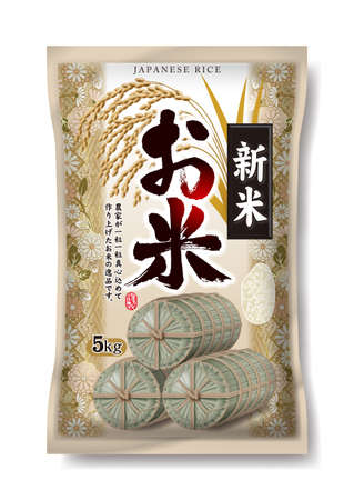 rice and beans: Japanese rice