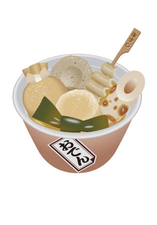 side dish: Oden, Oden is a traditional Japanese cuisine. The soup and delicious taste better penetration into the material.
