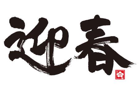 geishun: (written language) Happy New Year!
