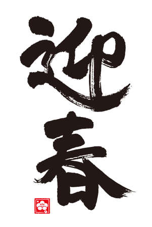 chinese script: (written language) Happy New Year!