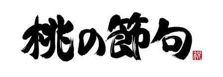 일본어 인형 축제 3 월 3 일.