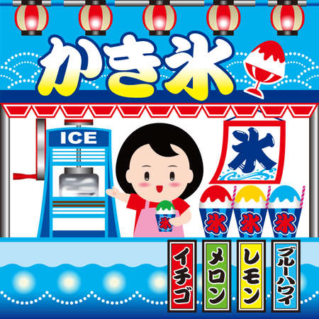 A street stall, Shaved ice or frappe.