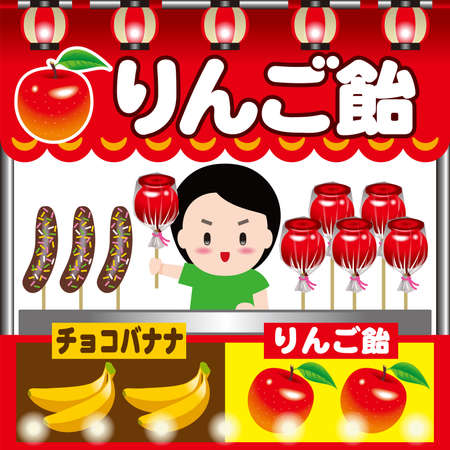 illust: A street stall, Candy apple and chocolate coating banana. Stock Photo