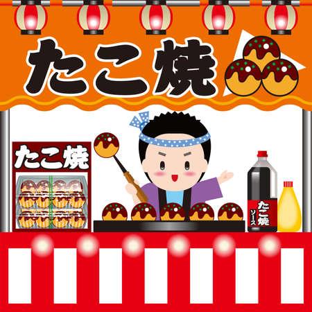 A street stall. Takoyaki. Octopus dumpling. photo