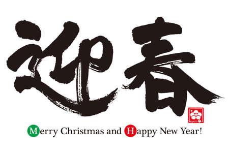 geishun: Merry Christmas and Happy New Year. Stock Photo