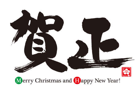 geishun: Merry Christmas and Happy New Year. Stock Photo