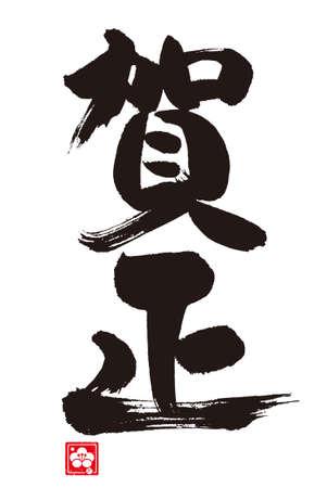 geishun: Happy New Year!