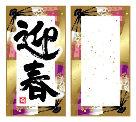 geishun: Happy New Year! Japanese-style frames. Stock Photo