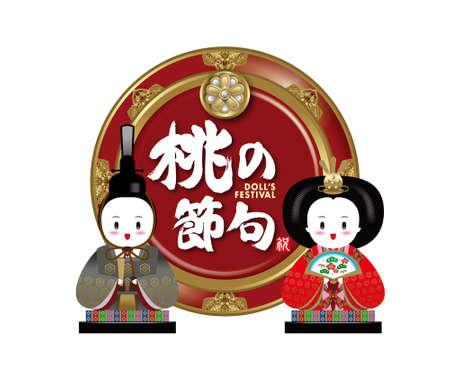 vermilion: Hinamatsuri. Dolls Festival. Stock Photo