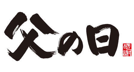 father s day: Father s Day. Calligraphy of Japanese.