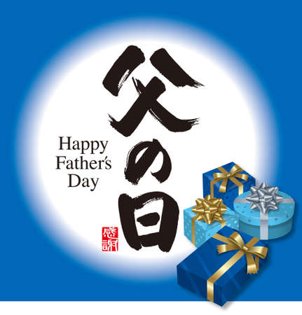 Father s Day. Calligraphy of Japanese.