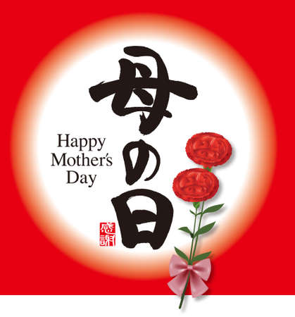 mother s: Mother s Day. Calligraphy of Japanese.